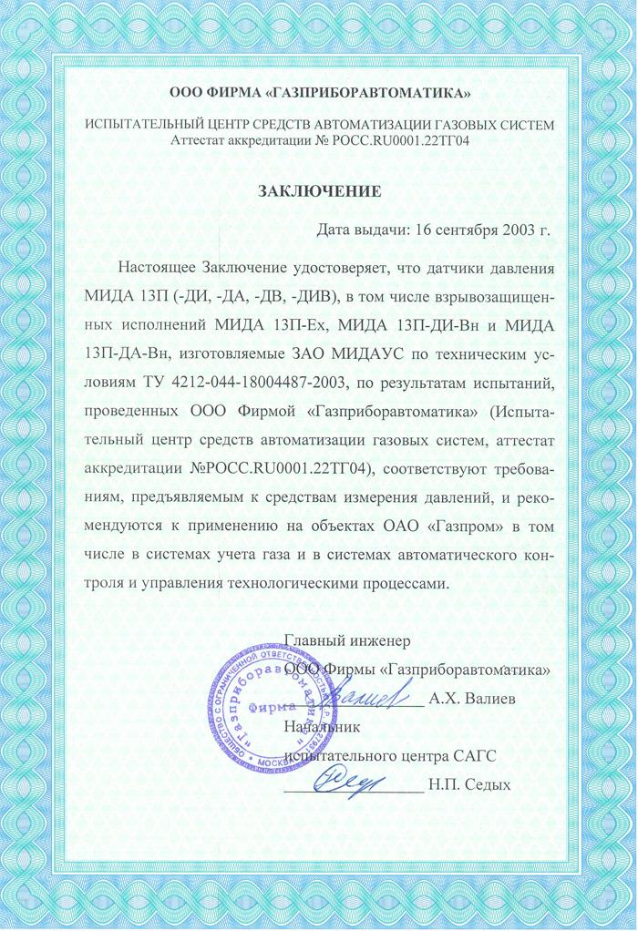 ГРП(Н) - 300-01-6-1,2 с обогр.